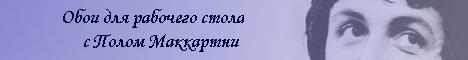 Страничка обоев с Полом Маккартни